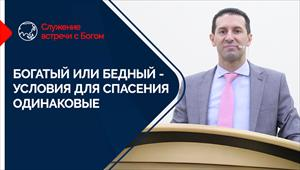 Encounter with God - 12/09/2021 - Russia - Rich or poor - the conditions for salvation are the same