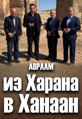 Abraham Special - From Haran to Canaan - In Russian