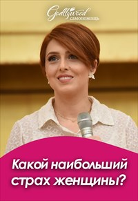 What is a woman's greatest fear? - In Russian - Godllywood
