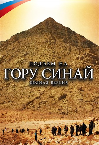 Climbing Mount Sinai – Full Coverage - In Russian