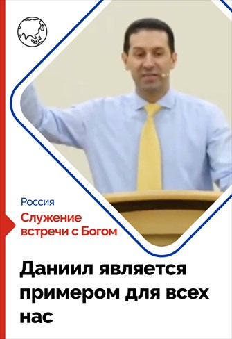 Daniel is an example for all of us - Encounter with God - 27/09/20 - Russia