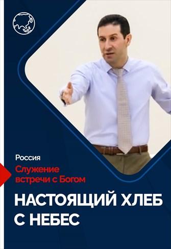 A True Bread of heaven - Encounter with God - 04/10/20 - Russia