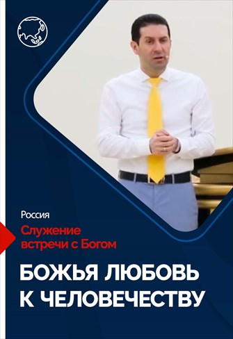 God's love for humanity - Encounter with God - 25/10/20 - Russia