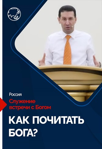 How to honor God? - Encounter with God - 01/11/20 - Russia