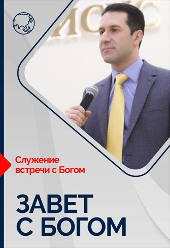 Covenant with God - Encounter with God - 08/11/20 - Russia