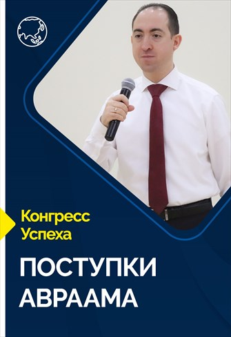 Abraham's deeds - Congress of Success - 09/11/20 - Russia
