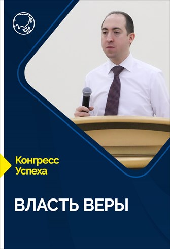 The power of faith - Congress of Success - 16/11/20 - Russia