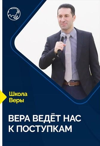 Faith leads us to act - Faith School - 18/11/20 - Russia