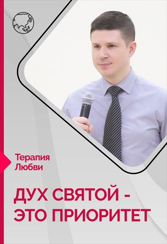 Holy Spirit is the priority - Love Therapy - 19/11/20 - Russia