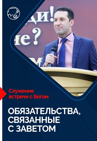 Covenant commitments  - Encounter with God - 22/11/20 - Russia