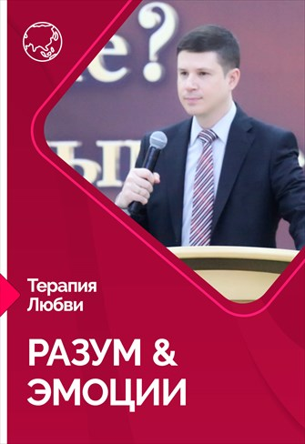 Intelligence & Emotions - Love Therapy - 26/11/20 - Russia
