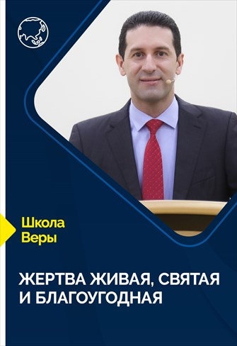 Living, Holy and Perfect Sacrifice - Faith School - 02/12/20 - Russia