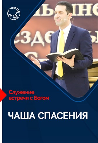 Cup of salvation - Encounter with God - 06/12/20 - Russia