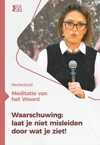 Meditatie van het Woord - Waarschuwing: Laat je niet misleiden door wat je ziet - Nederland