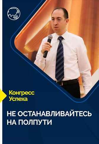 Don't stop halfway - Congress of Success - 14/12/20 - Russia