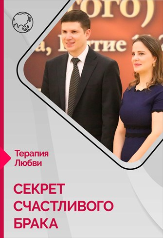 The secret of happy marriage - Love Therapy - 17/12/20 - Russia