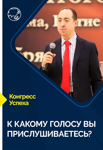 Which voice do you listen to? - Congress of Success - 21/12/20 - Russia