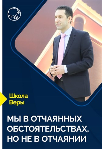 We are in desperate situations, but we are not desperate - Faith School - 23/12/20 - Russia