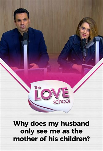 The love School - USA - 30/01/21 - Why does my husband only see me as the mother of his children?