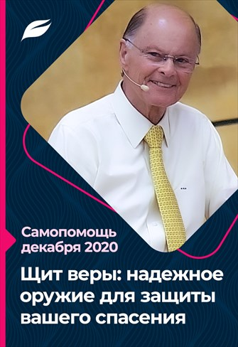 Godllywood Selfhelp - 04/12/20 - In Russian - Shield of faith: A reliable weapon to protect your salvation