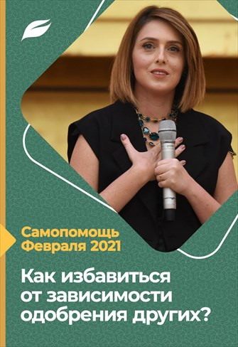 Godllywood Selfhelp - 06/02/21 - In Russian - How to be free from being dependent of approval of others?