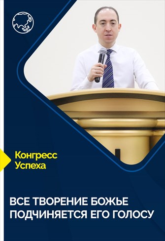 Congress of Success - 25/01/21 - Russia - All God's creature submit to His voice