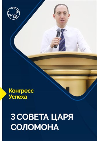 Congress of Success - 01/02/21 - Russia - 3 advices of king Solomon