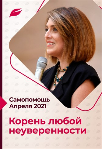 Godllywood Selfhelp - 03/04/21 - In Russian - The root of any insecurity