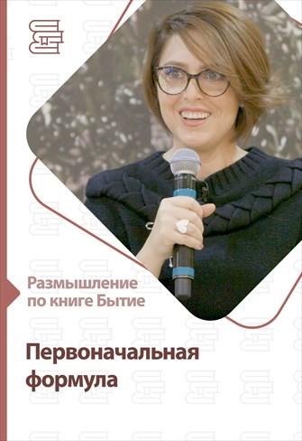 Meditation on the Word of God [Genesis] - Russia - The original formula