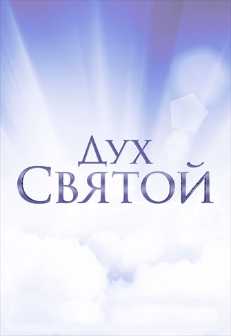 The Holy Spirit - In Russian