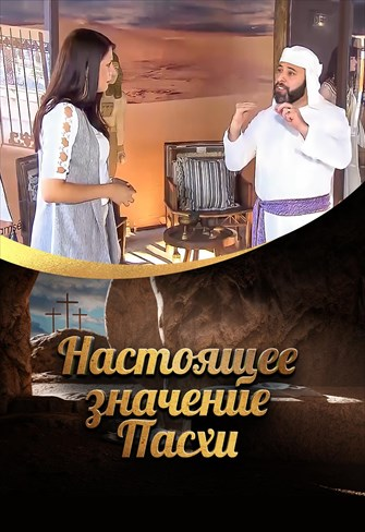 The real meaning of Passover - Documentary - Russia