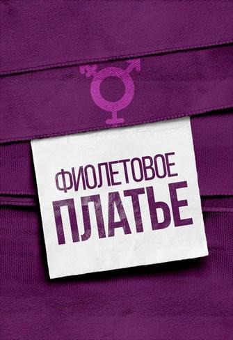 The purple dress - In Russian