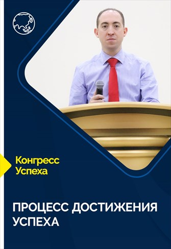 Congress of Success - 10/05/21 - Russia - The process of achieving success