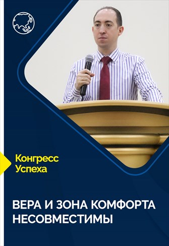 Congress of Success - 17/05/21 - Russia - Faith and comfort zone are not compatible