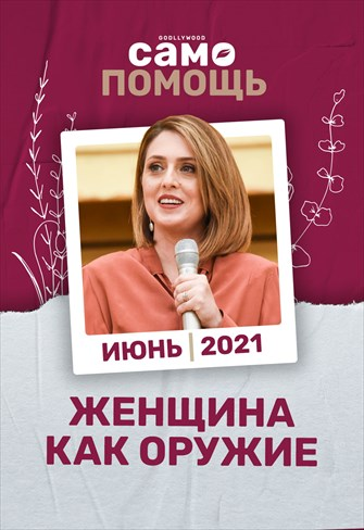 Godllywood Selfhelp - 05/06/21 - In Russia - Woman as a weapon