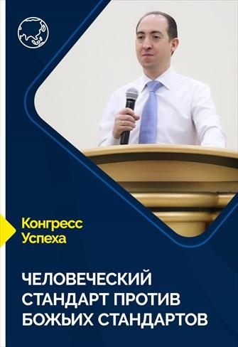 Congress of Success - 31/05/21 - Russia - Human standard versus God's standards