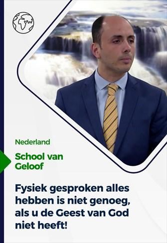 School van Geloof - 30/06/21 - Nederland - Fysiek gesproken alles hebben is niet genoeg, als u de Geest van God niet heeft!