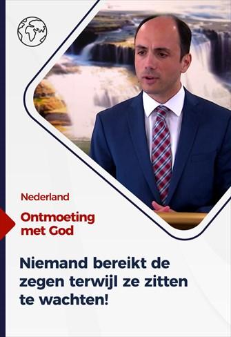 Ontmoeting met God - 18/07/21 - Nederland - Niemand bereikt de zegen terwijl ze zitten te wachten!
