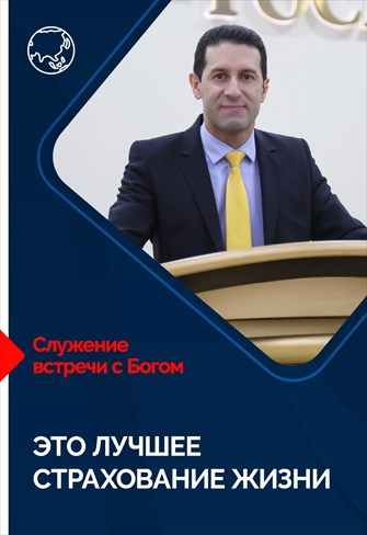 Encounter with God - 18/07/21 - Russia - This is the best life insurance