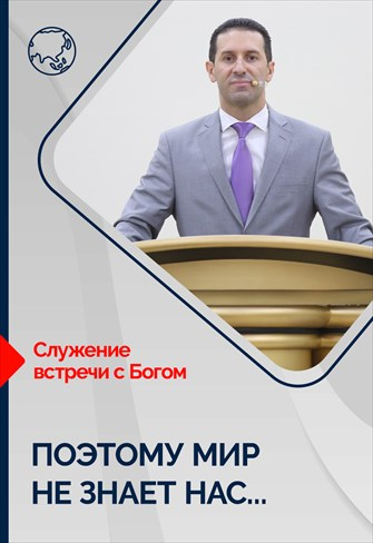 Encounter with God - 22/08/21 - Russia - That's why the world doesn't know us...