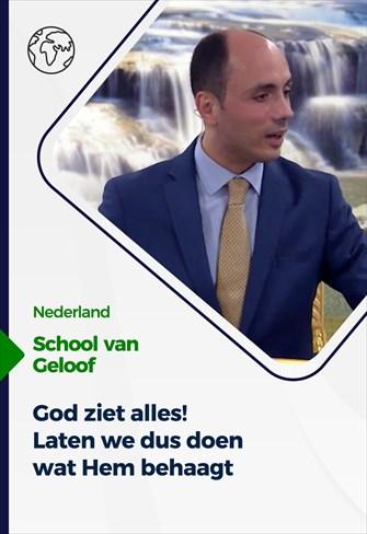 School van Geloof - 01/09/21 - Nederland - God ziet alles! Laten we dus doen wat Hem behaagt
