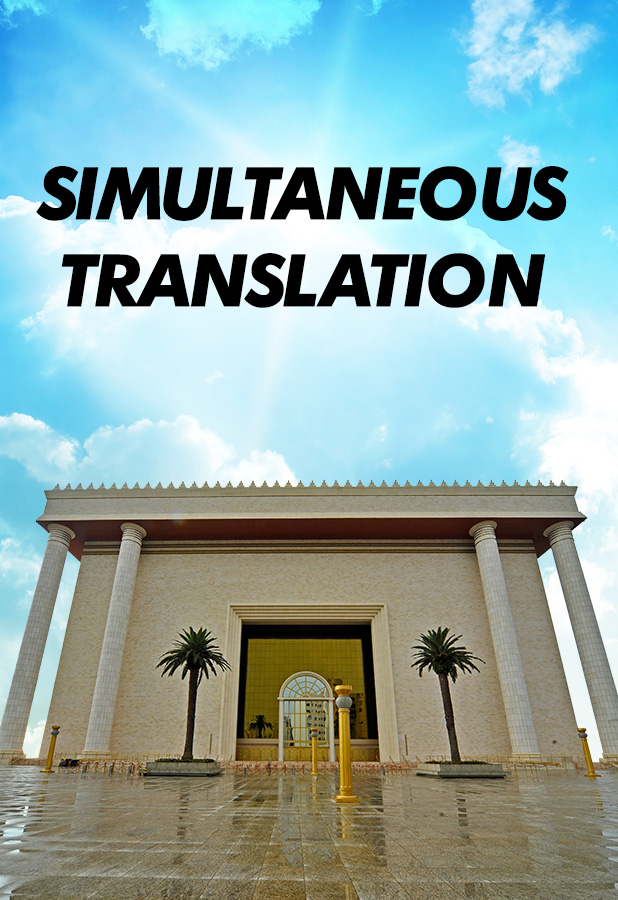 [Temple] Simultaneous translation